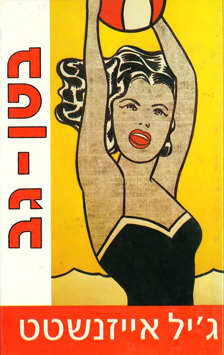 From Rockaway (Israel) by Jill Eisenstadt